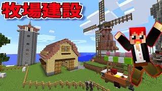 【マインクラフト:中世の世界作り】牧場つくりライブ【赤髪のとも】