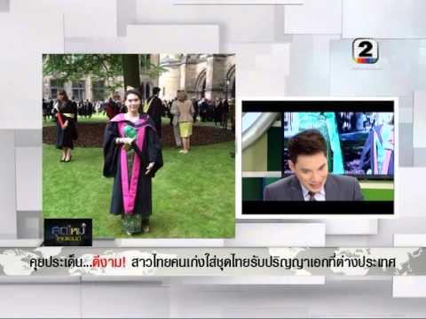 ดีงาม! สาวไทย ใส่ชุดไทยรับปริญญาเอกที่ต่างประเทศ