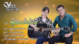 ສູ້ຄົນເກົ່າບໍ່ໄດ້ สู้คนเก่าบ่ได้ Su Khon Kao Bor Dai ວຽງອານຸໄຊ ຄິດອ່ອນ + ເມ ຢູ່ນາ May Una Official