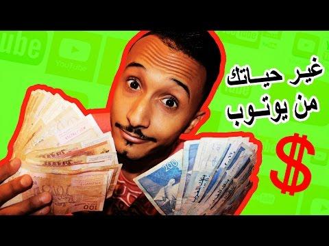 Fayssal Vlog#31 كيف تربح من يوتوب و تحقق الثروة