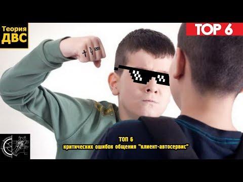 """ТОП 6 критических ошибок общения """"клиент-автосервис"""""""