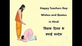 [SPECIAL] Teachers day Quotes in Hindi | शिक्षक दिवस के बधाई सन्देश