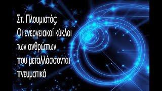 Οι ενεργειακοί κύκλοι των ανθρώπων που μεταλλάσσονται πνευματικά