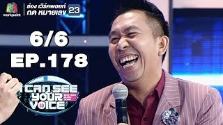 I Can See Your Voice -TH   EP.178   6/6    มนต์แคน แก่นคูน   17 ก.ค. 62