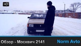 Обзор - Москвич 2141