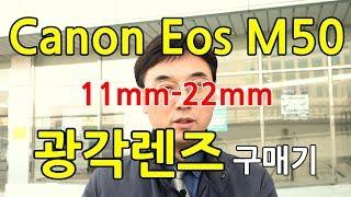 캐논EOS M50 광각렌즈(EF-M 11mm-22mm)…