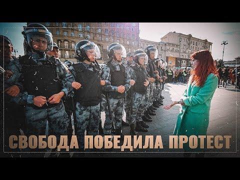 Свобода победила протест.