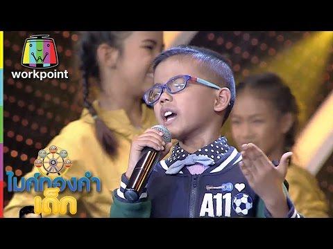 น้องต่อ A11   เพลง แต๋วจ๋า   ไมค์ทองคำเด็ก   Semi-final   15 ม.ค. 60   Full HD