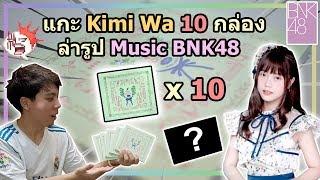 แกะ Kimi Wa Melody 10 กล่อง ตามล่ารูป Music BNK48 !!