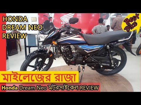🔥🔥2019 Release Honda Dream Neo Review | Honda Dream Neo Price & Specifications In Bangladesh