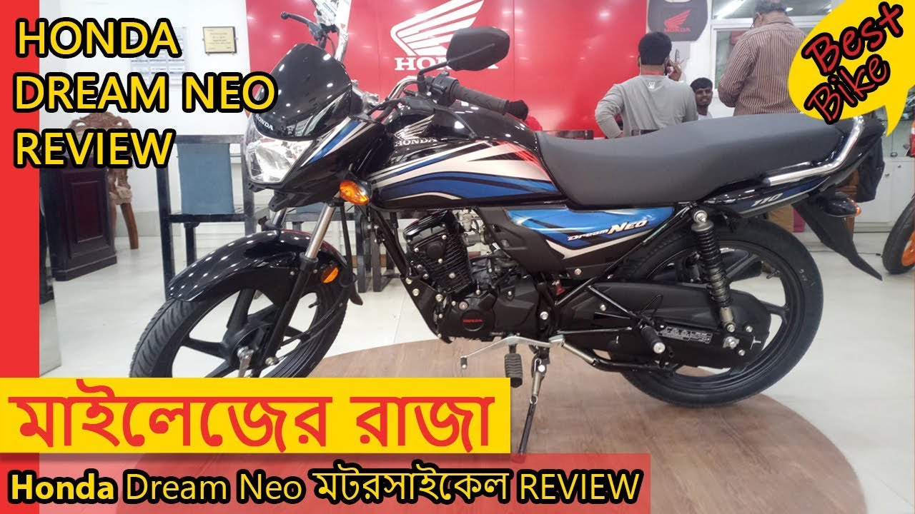2019 release honda dream neo review