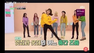 Choi Yoojung (Weki Meki) - Dance Cover PSY, Apink, Oh, G-FRIEND, BTS, BigBang, EXO,...