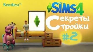 The Sims 4 - Cекреты стройки #2 - КОДЫ