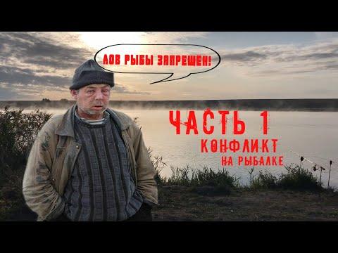 КОНФЛИКТ С ВЛАДЕЛЬЦЕМ ПРУДА! ЧАСТЬ 1