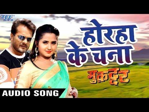 2017 का सबसे हिट गाना  Khesari Lal,Kajal Raghwani  Lagelu Horha Ke Chana  Muqaddar Bhojpuri Song
