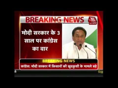 Congress leader Kamal Nath Press Conference