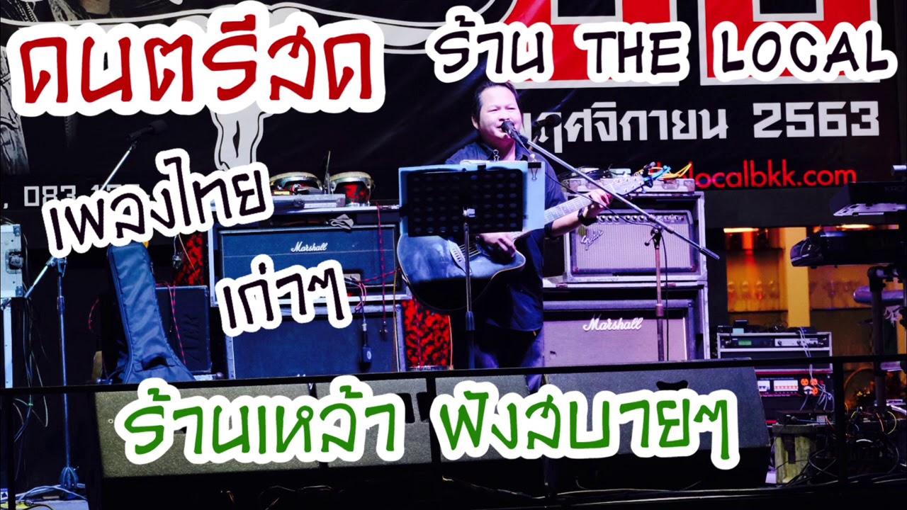 ดนตรีสด🎧 เพลงไทยเก่าๆ ร้านเหล้า ฟังสบายๆ [ Chai Folksong  ร้าน THE LOCAL]