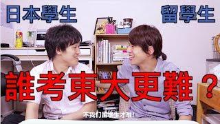 日本學生vs留學生究竟誰考【東京大學】難度更大?