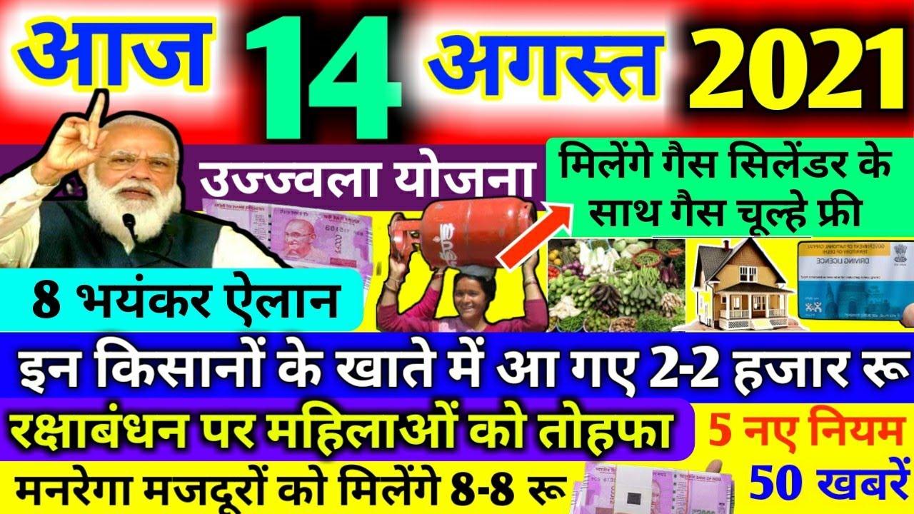 Today Breaking News 2 August 2021 आज के मुख्य समाचार बड़ी खबरें भारत Delta Plus Variant Weather News