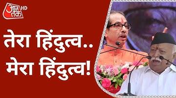 हिंदुत्व पर Shivsena-RSS में तनी तलवारें! | Uddhav Thackeray | Mohan Bhagwat | Devendra Fadnavis