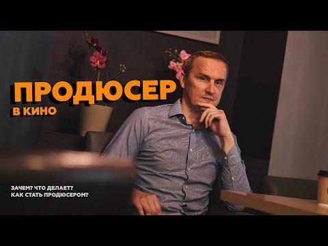 #1. Роман Дваладзе - Продюсер в кино