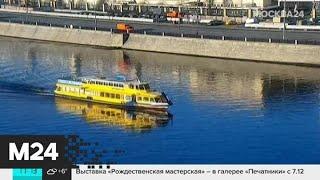 В Москве открывается 10-й сезон зимней пассажирской навигации - Москва 24
