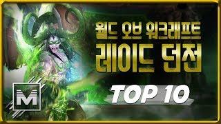 최고의 와우(WOW) 레이드 던전 TOP 10 - [마인 TV]