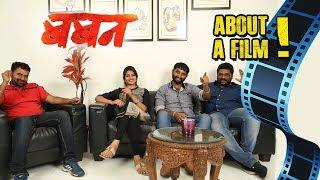 About A Film   Baban Marathi Movie   Khwada   B...