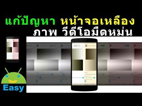 แก้ไขปัญหาหน้าจอเหลือง ภาพ วีดีโอมืดหม่น ไม่สดใส | Easy Android
