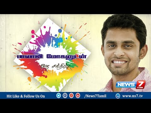 Exclusive Interview with Balaji Mohan | Super house full | 26.06.17