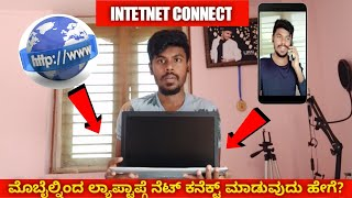 How To Connect Internet From Mobile To Laptop Or Computer Kannada   Connect Internet To Laptop  
