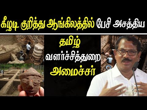 keezhadi excavation and the history in english by ma foi pandiarajan tamil news