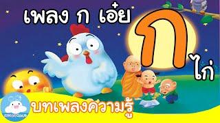เพลง ก เอ๋ยก ไก่ แบบเต็มเพลง by KidsOnCloud