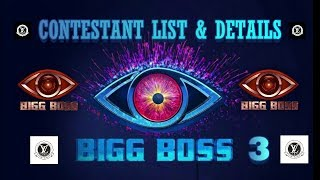 B G BOSS   3 CONTESTANT List And Details
