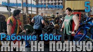 """Путь к жиму в 200 кг. Серия: 19 """"Рабочие 180"""""""