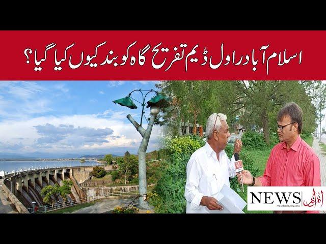 Closure Of Rawal Dam For Recreational Purposes