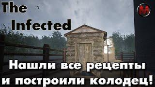 """The Infected #12 Нашли все рецепты и построили колодец"""""""