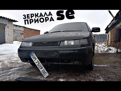 ЗЕРКАЛА от Приоры SE для ВАЗ 2110