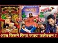 Download Box Office Collection Of Rangeela Raja vs Cheat India Vs Froud Saiyaan   Rangeela Raja Govinda