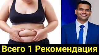 Легко Похудеть - Всего Один Совет, Отличный Эффект