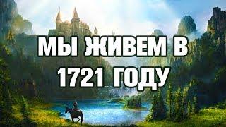 видео 1721 год в истории России. Образование Российской империи