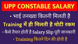 UP Police Constable Salary jan 2019 | up police salary slip