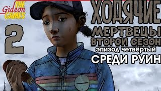 Прохождение The Walking Dead: Season 2 [Эпизод 4: Среди руин] - Часть 2: No place for children