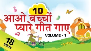 Top 10 Hindi Rhymes For Kids | हिन्दी कविता | Hindi Balgeet Collection 1