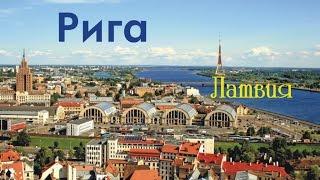 видео ТОП-10 увлекательных мест в Риге