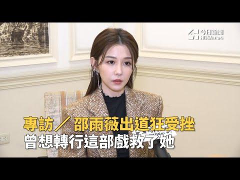 專訪/ 邵雨薇出道狂受挫 曾想轉行這部戲救了她