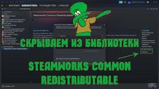 Steamworks Common Redistributable   что это как скрыть