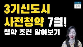 [분양알리미] 3기 신도시 사전 청약 7월에 오픈! 청…