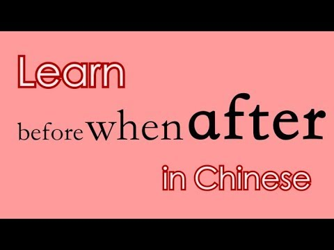 how to say when in chinese