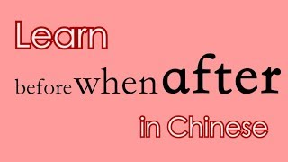 Learn Chinese: How to say WHEN, BEFORE, AFTER, AGO, LATER in Chinese